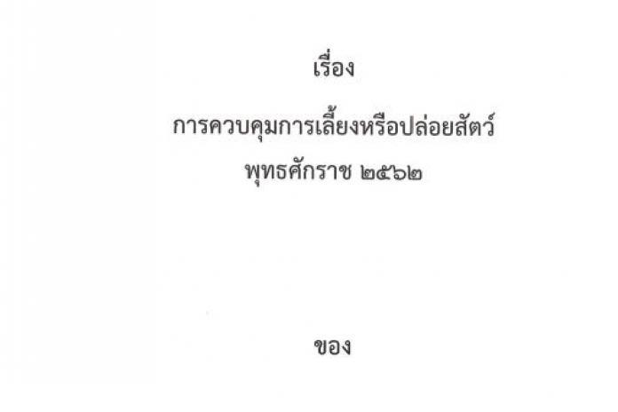 ข้อบัญญัติองค์การบริหารส่วนตำบลโคกล่าม เรื่อง การควบคุมการเลี้ยงสัตว์หรือปล่อยสัตว์ พุทธศักราช 2562