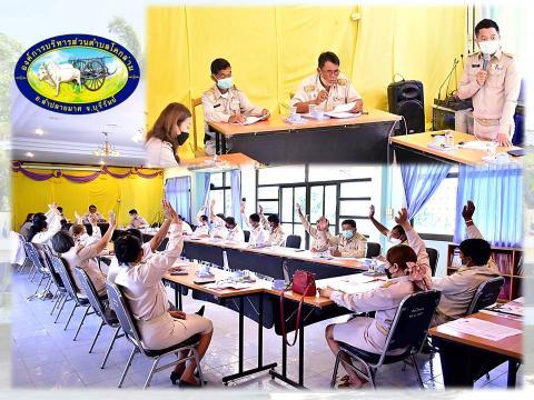 ประชุมสภาองค์การบริหารส่วนตำบลโคกล่าม สมัยวิสามัญ สมัยที่ 1 ครั้